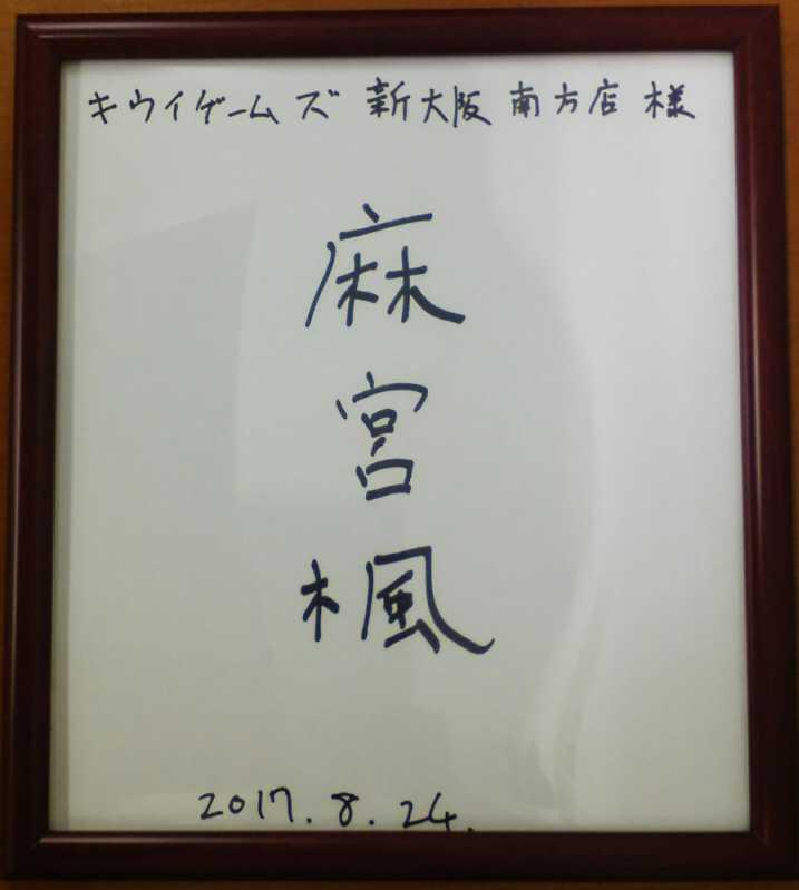 漫画家で脚本家の磨伸映一郎先生...